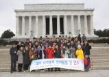 [문화탐방] GPF재단 미동부 해외연수
