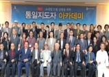 코리안드림 확산 위한 통일지도자들의 활약 촉구