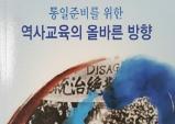 """""""통일준비 위한 역사교육 방향 제시"""""""