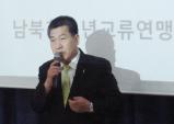 """[정경석 남북청소년교류연맹] """"올바른 국가관 갖춘 미래의 통일세대 키우겠다"""""""