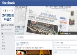 코리안드림타임즈, 공식 페이스북 오픈하고 독자와의 소통 강화