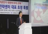 """""""신냉전시대의 안보위기에서 대한민국의 선택은?"""""""