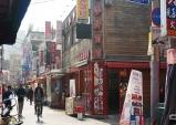 중국 분위기 그대로인 서울 속 '차이나타운'