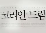 [경제포커스] 다시 대한민국을 위대하게