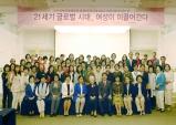 """""""4차산업혁명 시대, 여성의 사회참여 증대와 역할 더욱 중요"""""""