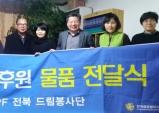드림봉사단, 그룹홈 방문해 후원품 전달