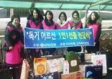 GPW전북, 독거 노인에 설 선물 전달
