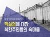 핵실험에 대한 북한주민들의 속마음