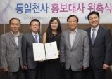 김희영 전 아나운서, '통일천사' 홍보대사 위촉