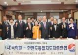 한반도통일지도자총연합, 국학원과 통일 프로젝트 협약(MOU) 체결