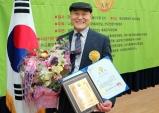 서봉한 통일천사 상임대표, 2018 대한민국지역사회공헌대상 수상