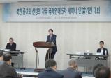 """""""종교의 자유 유입이 북한 인권 해방의 첫 열쇠"""""""