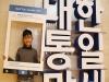 """세계 청년들 """"원 코리아를 응원합니다"""""""