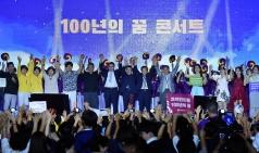 시민의 힘 모아 새로운 100년을 꿈꾸다