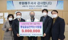 대구 통일천사, 영남대병원에 '코로나19' 극복 위한 성금 기부