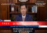 [기조연설] 문현진 글로벌피스재단 세계의장