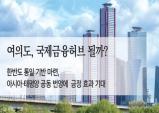 서울 여의도, 국제 금융허브로 조성 시동