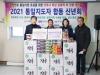 GPF 부산지회, 탈북 가족에게 장학금 및 식료품 전달