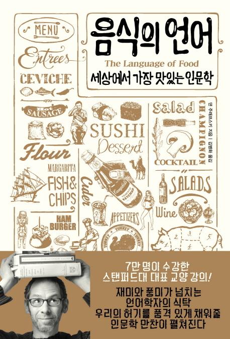 음식의언어.jpg