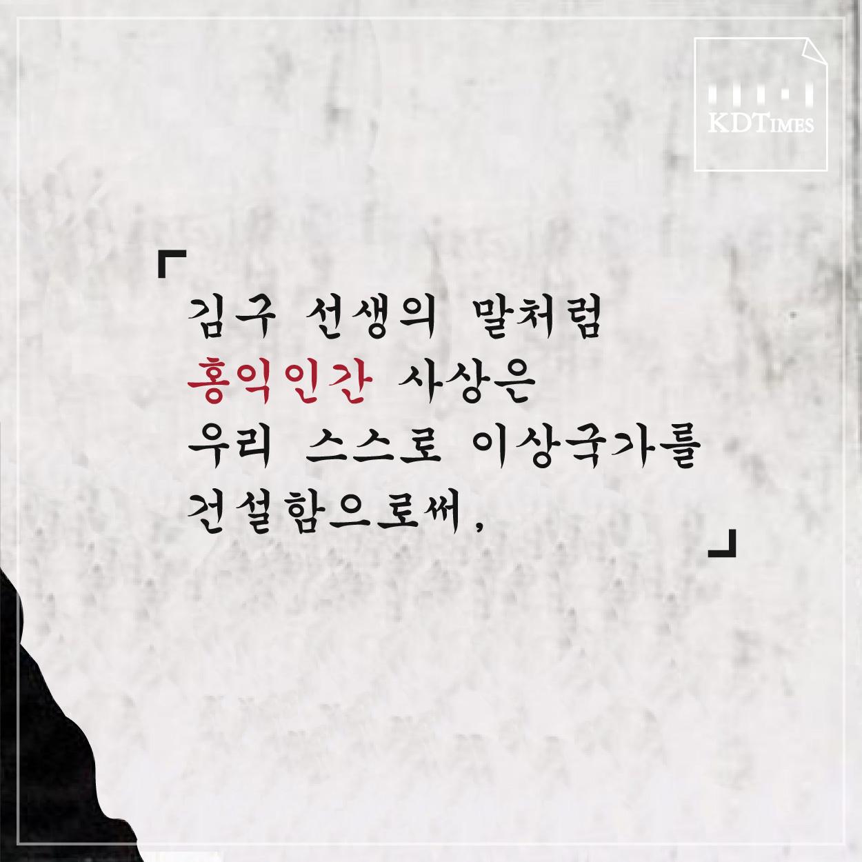 180327 김구의코리안드림-05.jpg