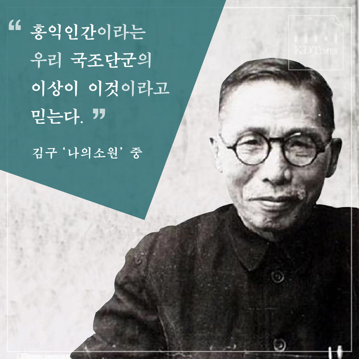 180327 김구의코리안드림-04.jpg