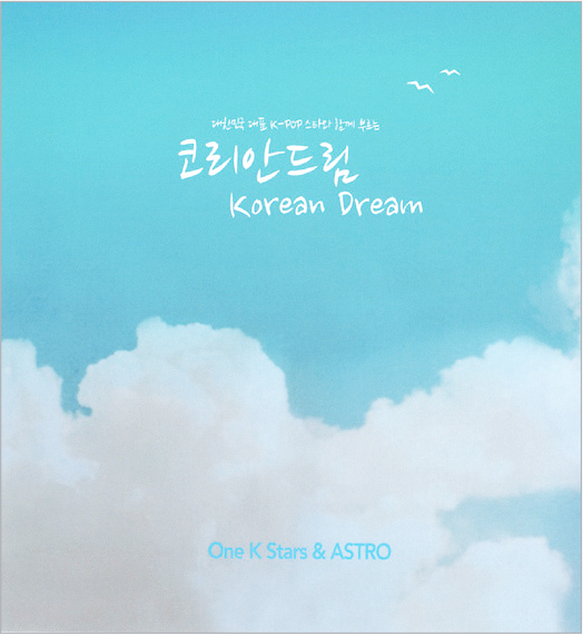Korean Dream_자켓.jpg